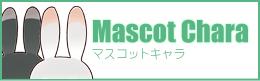 マスコットキャラクター紹介へのリンク
